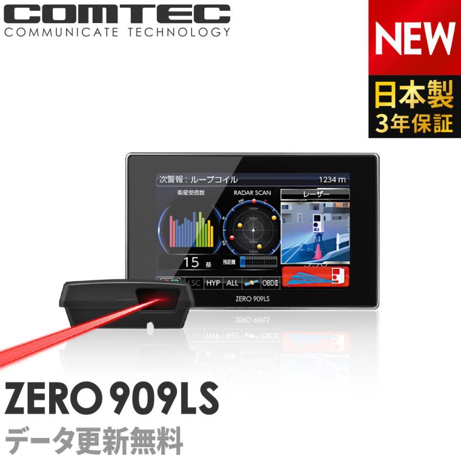 新商品 新色 レーザーamp;レーダー探知機 コムテック ZERO909LS セパレートモデル レーザー式移動オービス対応 OBD2接続 超歓迎された 無料データ更新 3.1インチ液晶 GPS搭載
