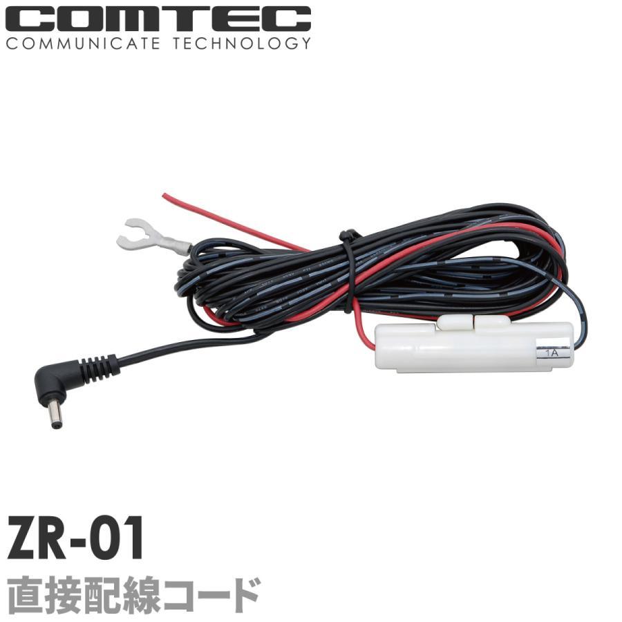 ZR-01 アウトレットセール 特集 直接配線コード 4m COMTEC コムテック レーダー探知機 ZDR-015 ZDR034 ドライブレコーダー用 等 ZDR-022 チープ