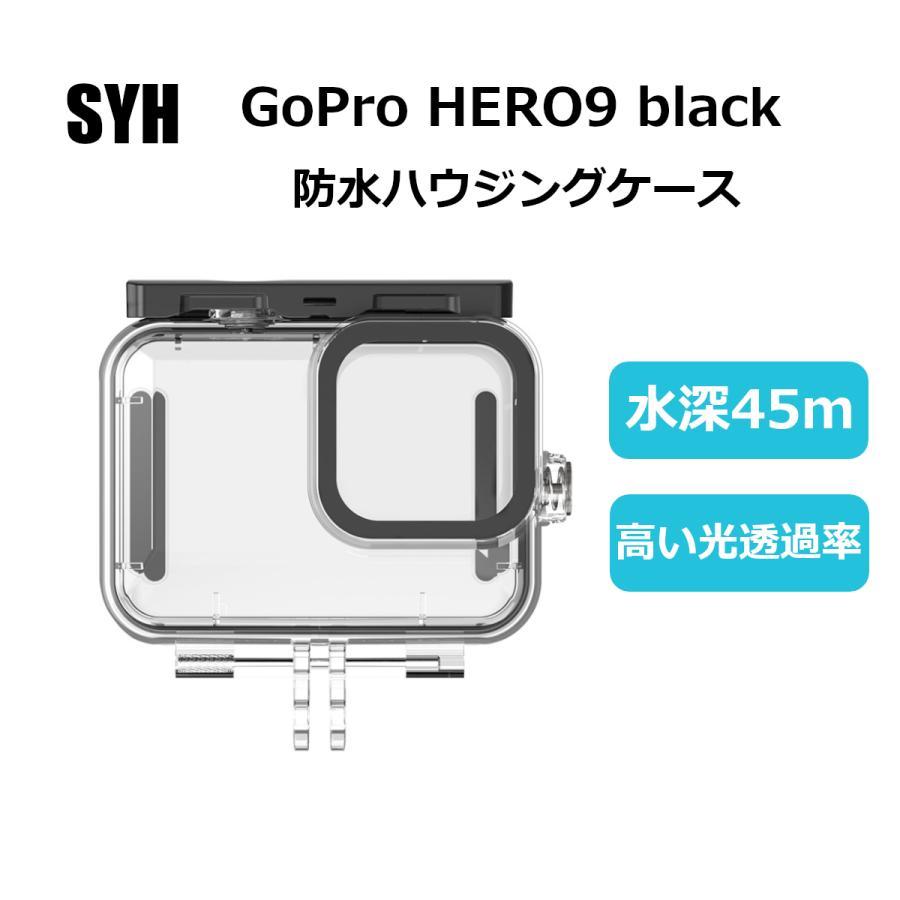 大注目 GOPRO HERO9 black 対応 防水ハウジングケースセット 水深45m防水性能 大人気 ゴープロ GoProHERO9 ヒーロー9 アクセサリー ハウジング ブラック