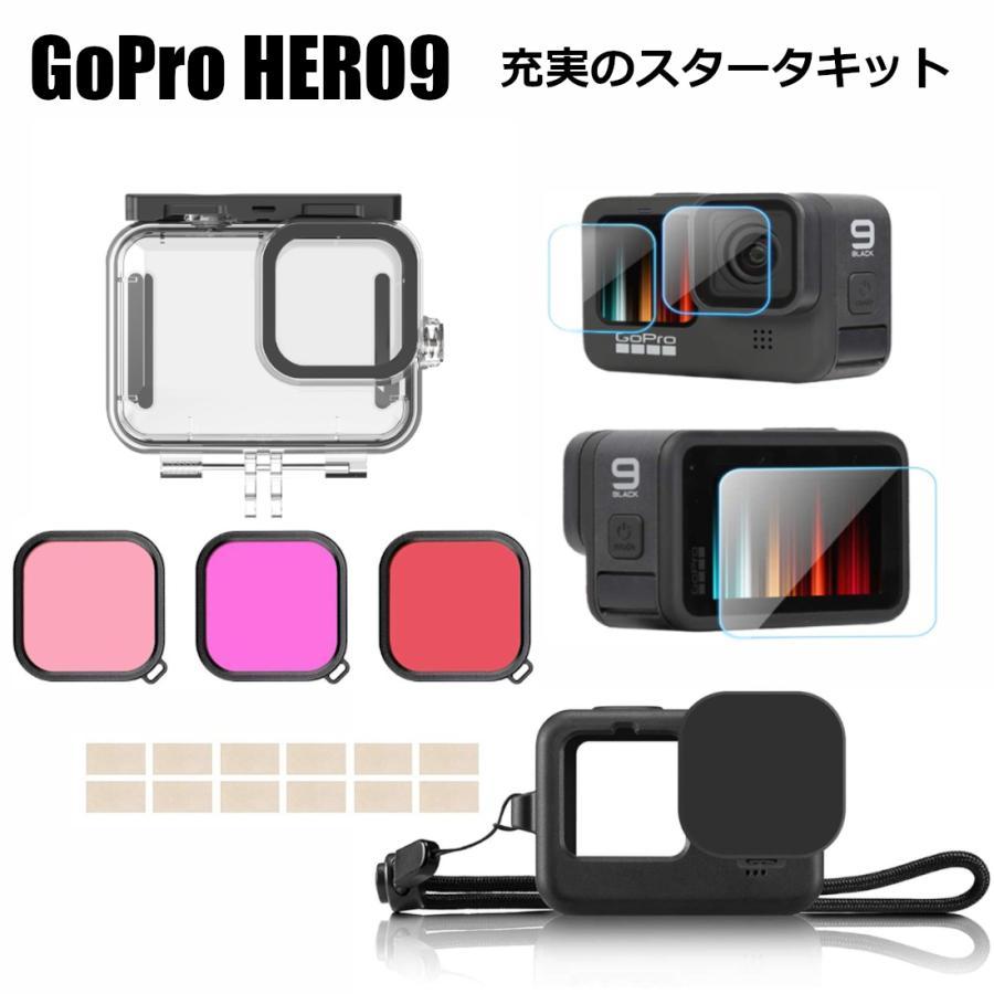 GOPRO HERO9 超安い black専用 防水ハウジングケース レンズフィルター3色 9H保護フィルムセット ハウジングケース用曇り止め12枚 シリコンケース 爆安プライス ゴープロ9