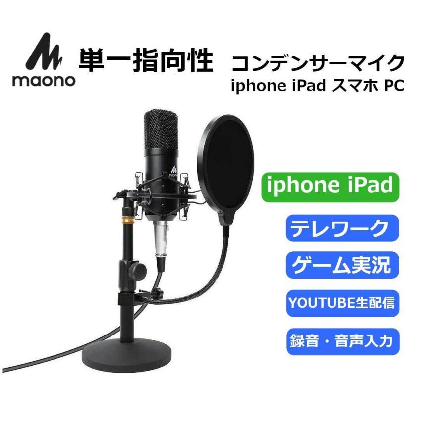 MAONO コンデンサーマイク パソコン ☆最安値に挑戦 iphone iPad 3.5mmヘッドフォンジャック 単一指向性 スマートフォン [正規販売店] AU-A03T