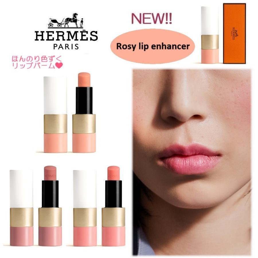 HERMES エルメス Rose Hermes ローズエルメス Rosy ローズ enhancer lip レーヴル ア 割引も実施中 最新号掲載アイテム リップバーム