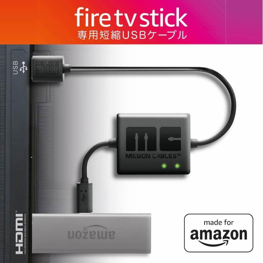 最新版 Amazon Fire TV Stick専用 テレビ USBポートから 格安 電源供給 cables for Mission 1年間製品保証 AC電源を使用せず利用可能 取得商品 Made 《週末限定タイムセール》