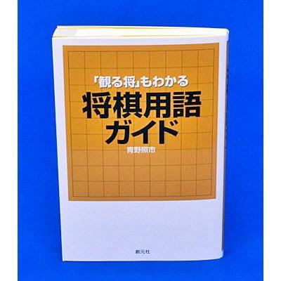観る将」もわかる将棋用語ガイド【ゆうメール・ゆうパケット可能 ...