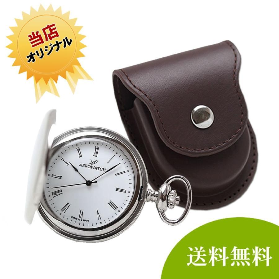 アエロ(AERO)クォーツ式懐中時計と正美堂オリジナル革ケース(ブラウン)セット04821AA02-SP408F 正規輸入品 文字刻印可能