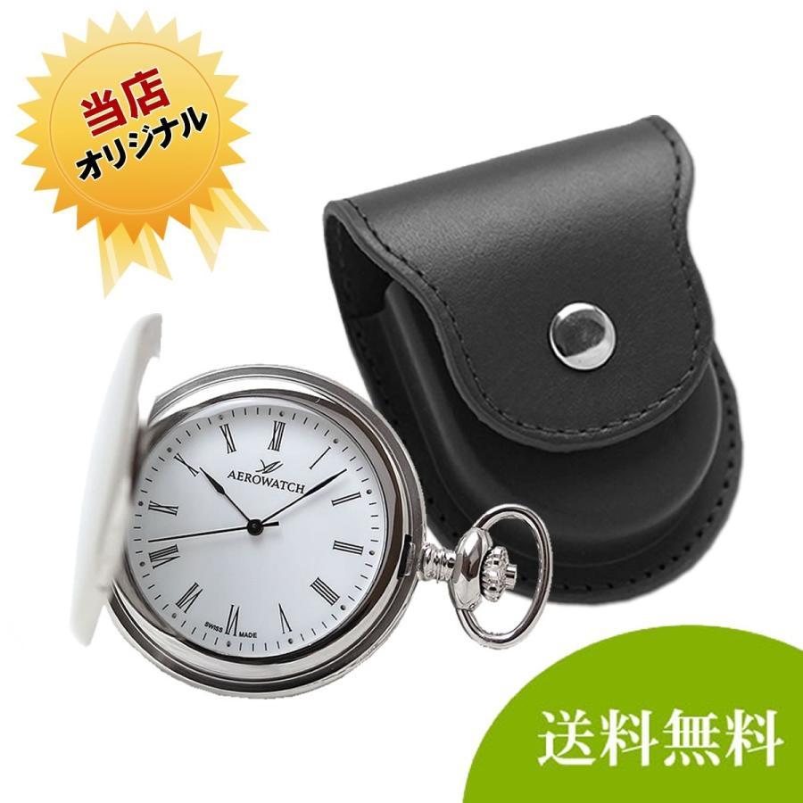 アエロ(AERO)クォーツ式懐中時計とオリジナル革ケース(ブラック)セット04821AA02-SP408F-BK 正規輸入品 文字刻印可能
