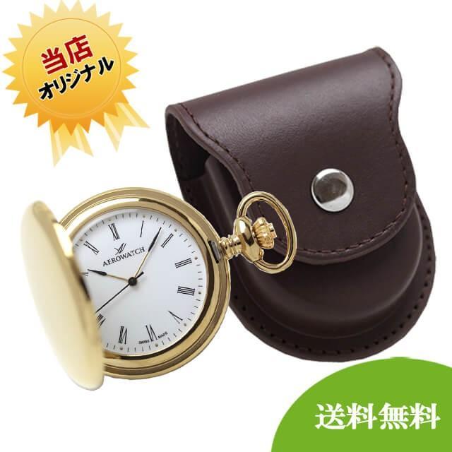 アエロ(AERO)クォーツ式懐中時計と正美堂オリジナル革ケース(ブラウン)セット04821JA01-SP408F 正規輸入品 文字刻印可能