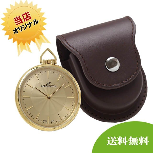 アエロ(AERO)クォーツ式懐中時計と正美堂オリジナル革ケース(ブラウン)セット05822ja01-sp408f 正規輸入品 文字刻印可能