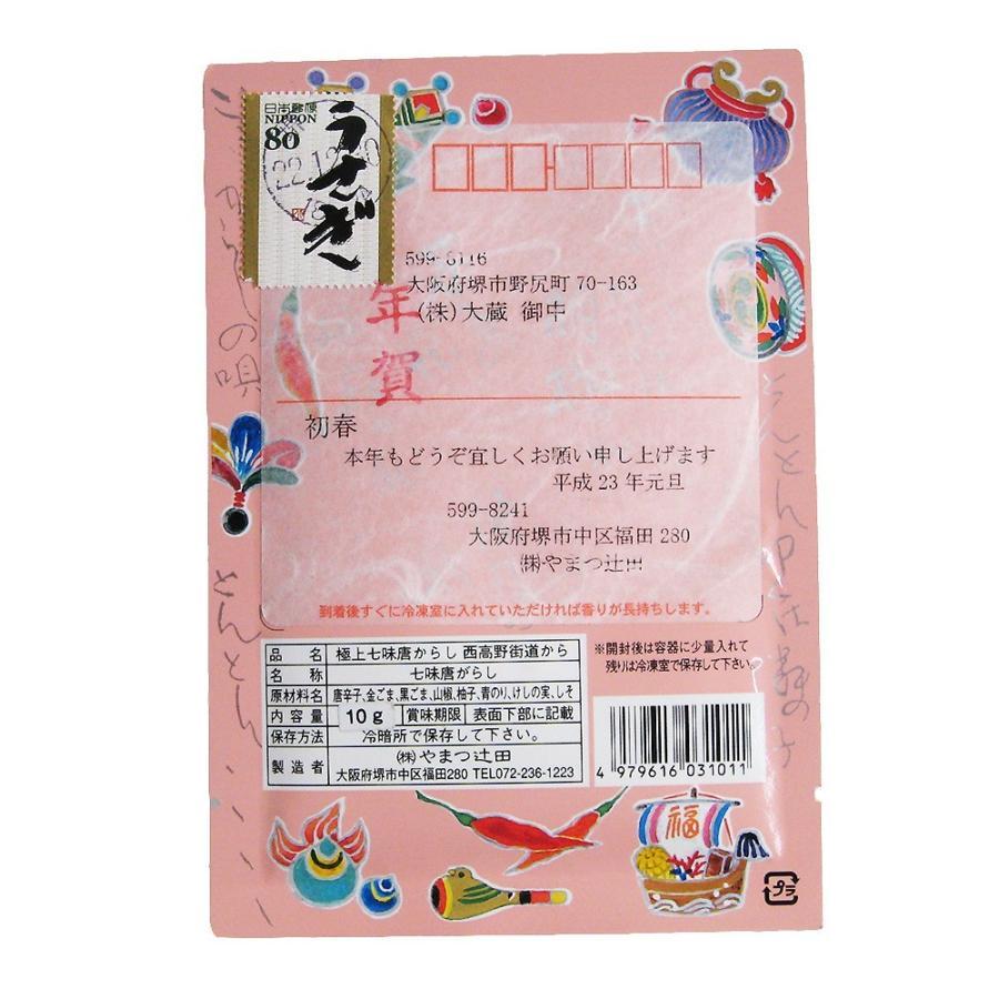やまつ辻田極上七味唐がらし 西高野街道から(中辛)専用缶付き syokumian 02