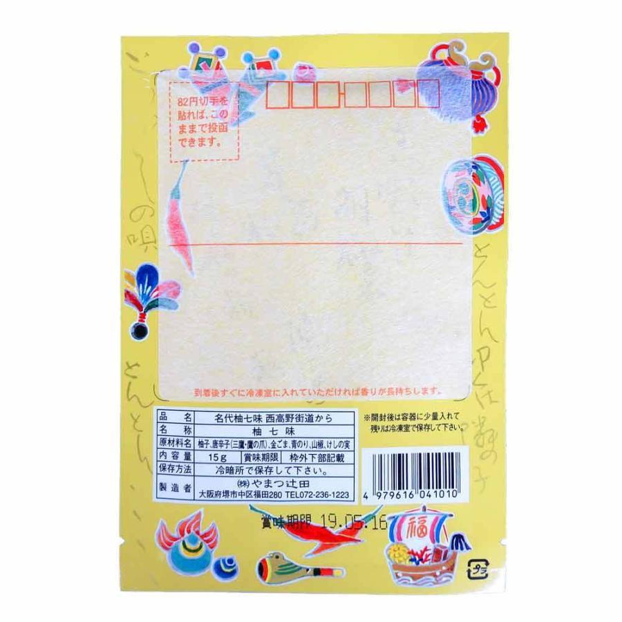やまつ辻田七味セット(極上七味と名代柚七味のセット) syokumian 05