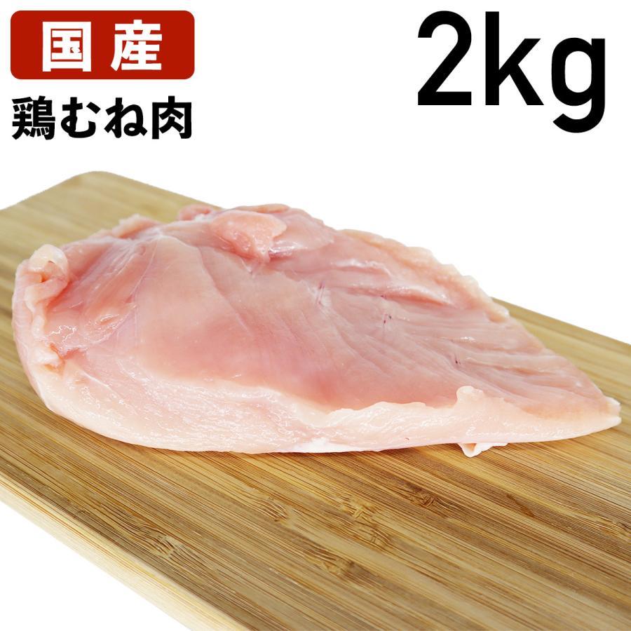 あべどり オープニング 大放出セール 永遠の定番モデル 十文字チキン 2kg 鶏むね肉