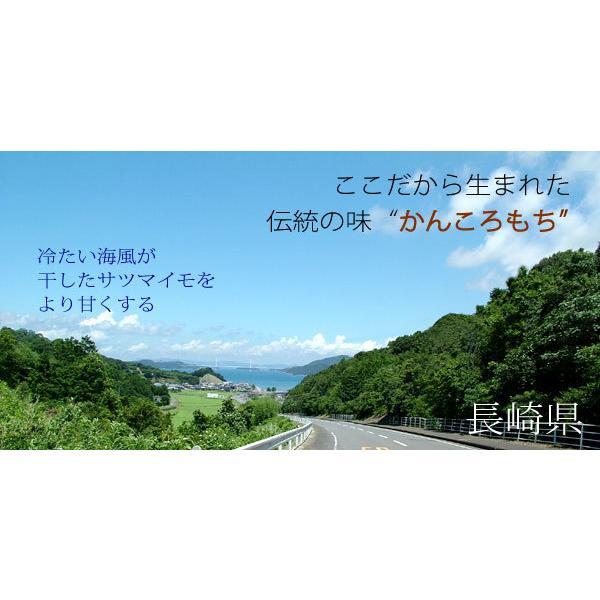 【クリックポストOK】無添加 無着色 かんころ餅 『長崎県西海市』 かんころもち(300g)|syokunosanpo|02