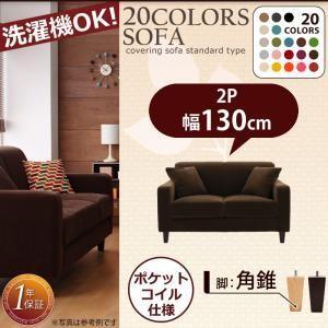 リジョイシリーズ:20色から選べる カバーリングソファ・スタンダードタイプ Colorful Colorful Living Selection LeJOY リジョイ ソファ 角錐脚 130cm