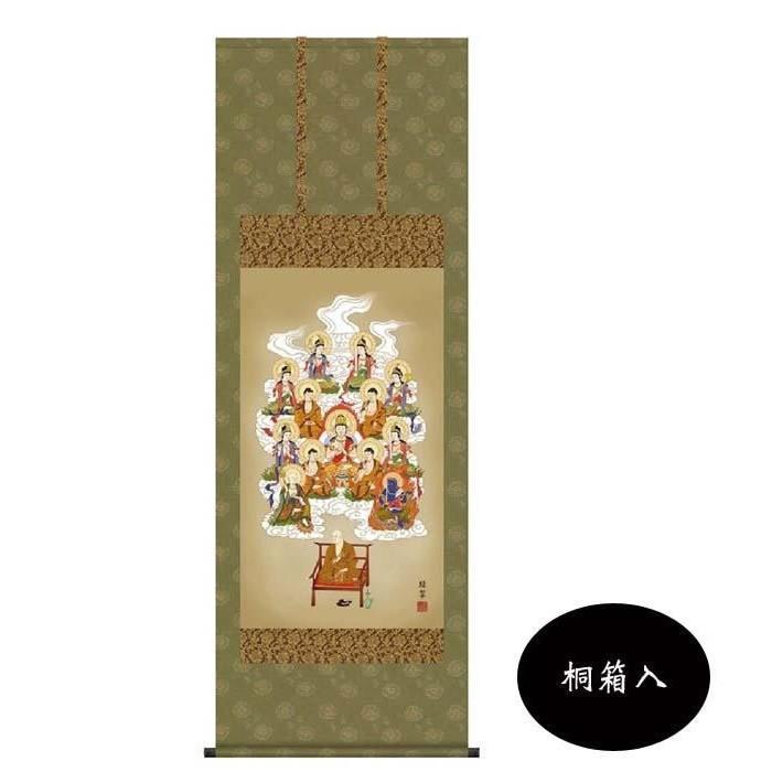 【キャッシュレス5%還元】送料無料 香山緑翠 仏画掛軸(尺5)  「真言十三佛」 桐箱入 H6-042