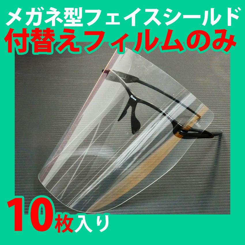 フェイスシールド Sview 付替えフィルムのみ 10枚入り フェイスガードメガネ型 曇り止め+99.9%抗菌フィルム 飛沫感染防止 エスビューハイジーンマスク|systemsacom