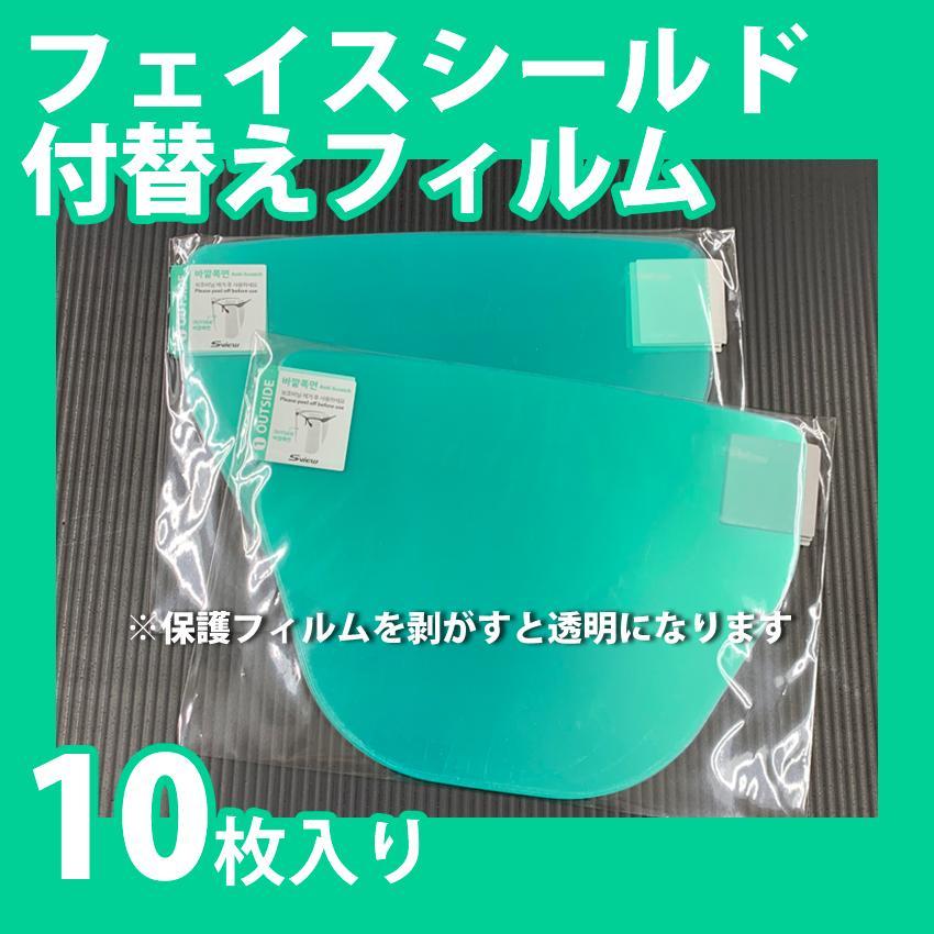 フェイスシールド Sview 取替えフィルム10枚付き メガネ型 曇り止め+99.9%抗菌フィルム 飛沫感染防止 systemsacom 06