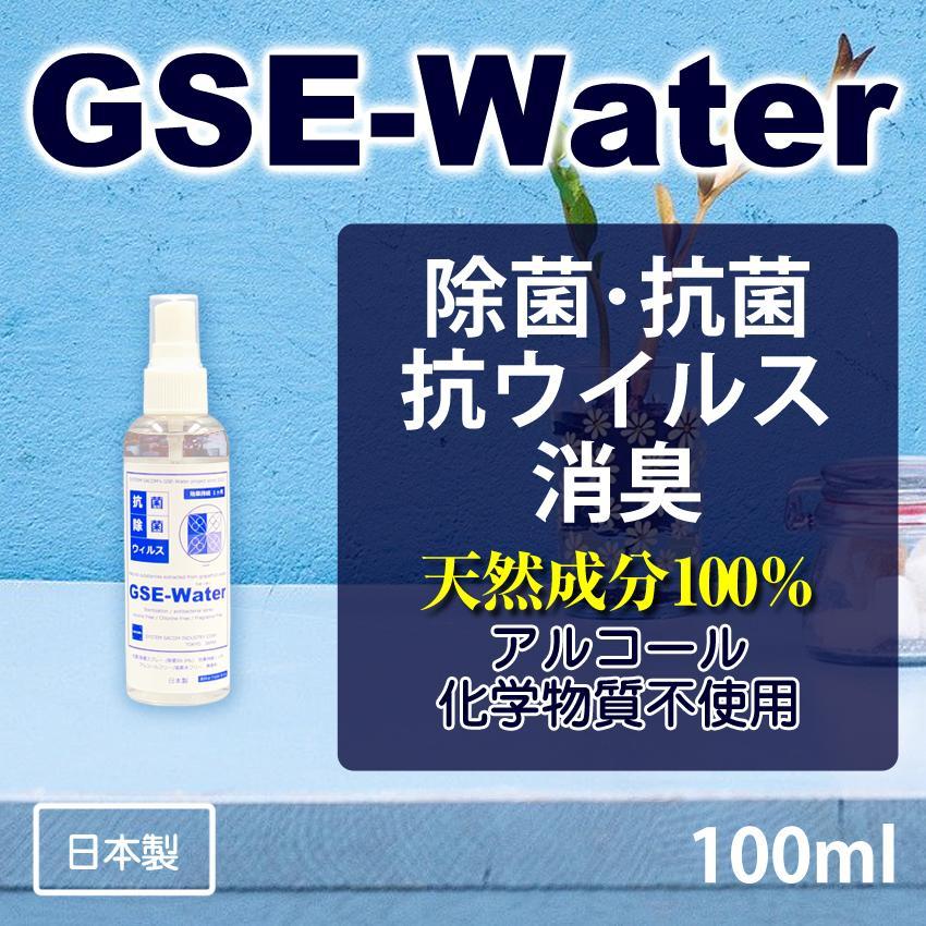 除菌・抗菌・抗ウイルス・抗カビ・消臭 スプレー [GSE-Water] 100ml (GSE-210) アルコール・化学物質不使用 systemsacom