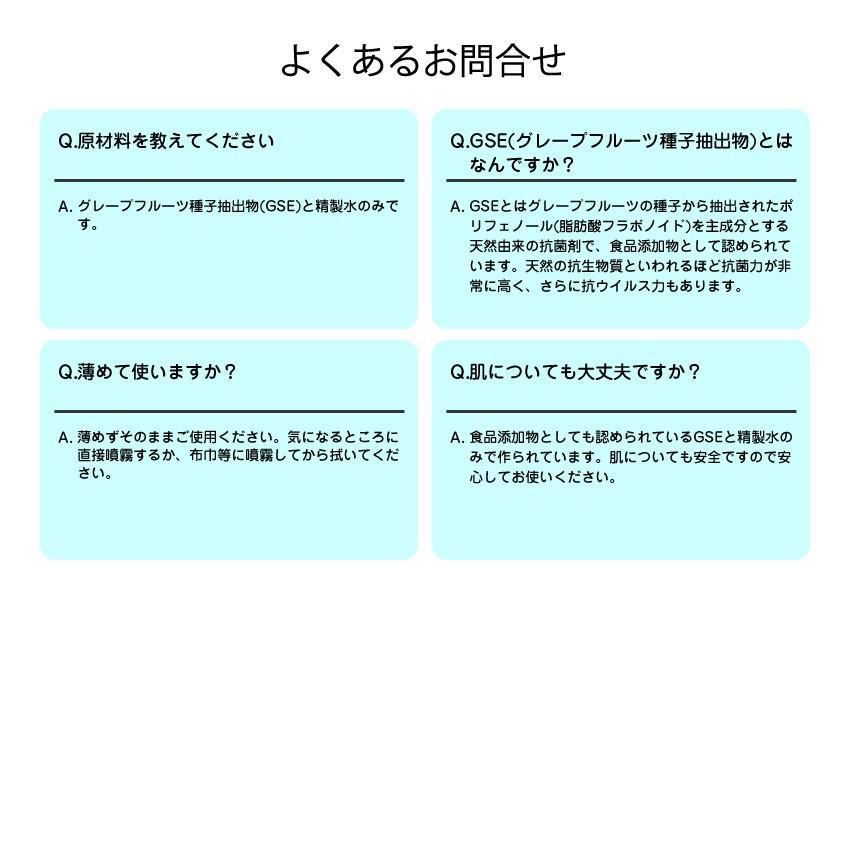 除菌・抗菌・抗ウイルス・抗カビ・消臭 スプレー [GSE-Water] 100ml (GSE-210) アルコール・化学物質不使用 systemsacom 10