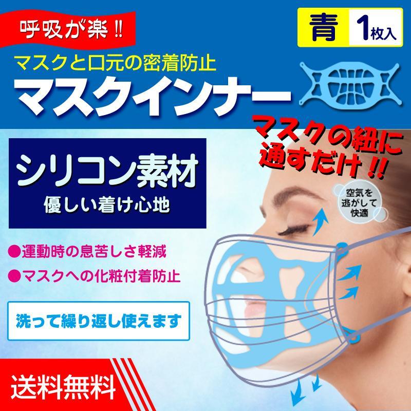 マスクインナー 青 1枚入 シリコン マスクインナーフレーム スペーサー ブラケット ブルー systemsacom