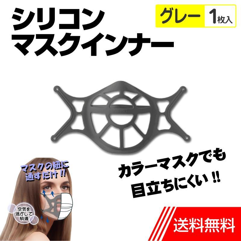 マスクインナー グレー 1枚入 シリコン マスクインナーフレーム スペーサー ブラケット 灰色|systemsacom