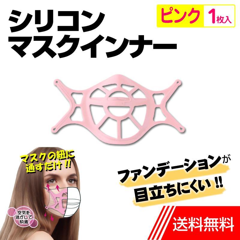マスクインナー ピンク 1枚入 シリコン マスクインナーフレーム スペーサー ブラケット ファンデーションが目立たちにくい|systemsacom