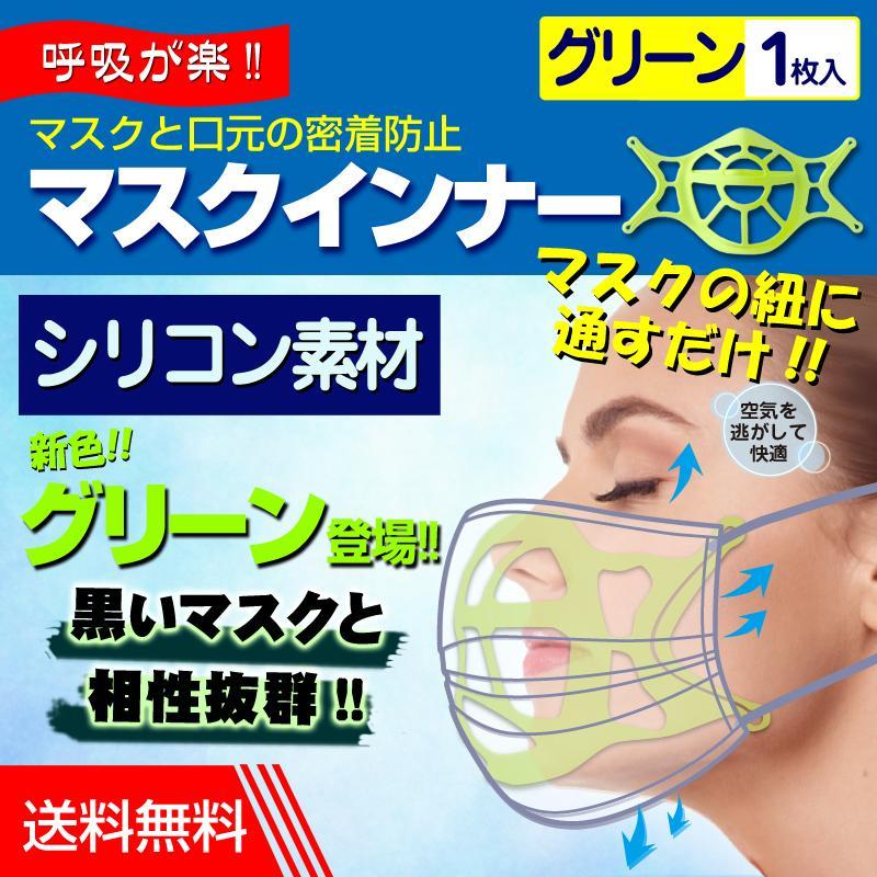 マスクインナー グリーン 1枚入 シリコン マスクインナーフレーム スペーサー ブラケット 黄緑 蛍光 緑 イエローグリーン systemsacom