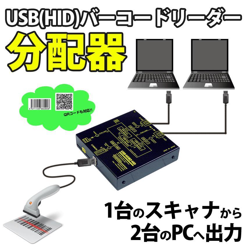 USB-HOB2-HID USB (HID)バーコードリーダー分配器(1:2)|systemsacom