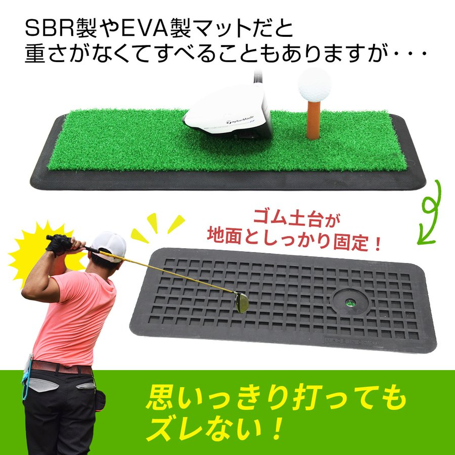 ゴルフ 練習 マット ゴム スイング 20×47cm 単品|systemstyle|06