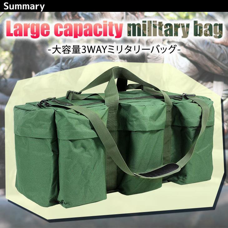 ミリタリーバッグ 3WAY ボストン リュック ショルダー 防水生地 大容量 90L|systemstyle|02