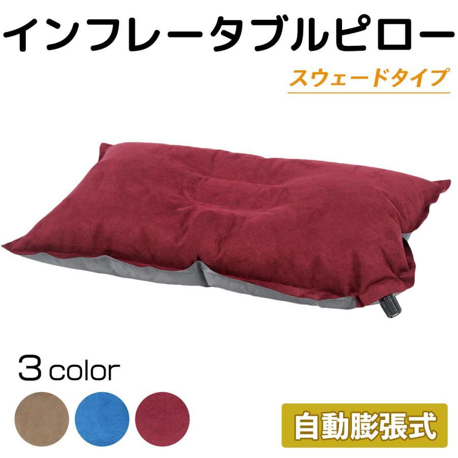 エア ピロー アウトドア インフレータブル 枕 キャンプ 車中泊 自動膨張 スウェードタイプ|systemstyle
