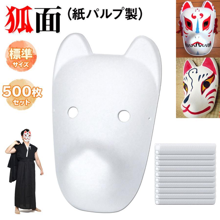 お面 狐面 全顔 ホワイトマスク 仮装 コスプレ 色塗り ペイント 紙パルプ製 【500枚セット】