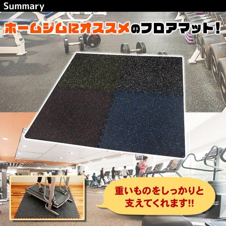 ジム フロアマット ジョイントマット ラバー マット 大判 60cm 厚さ1cm 16枚セット|systemstyle|02