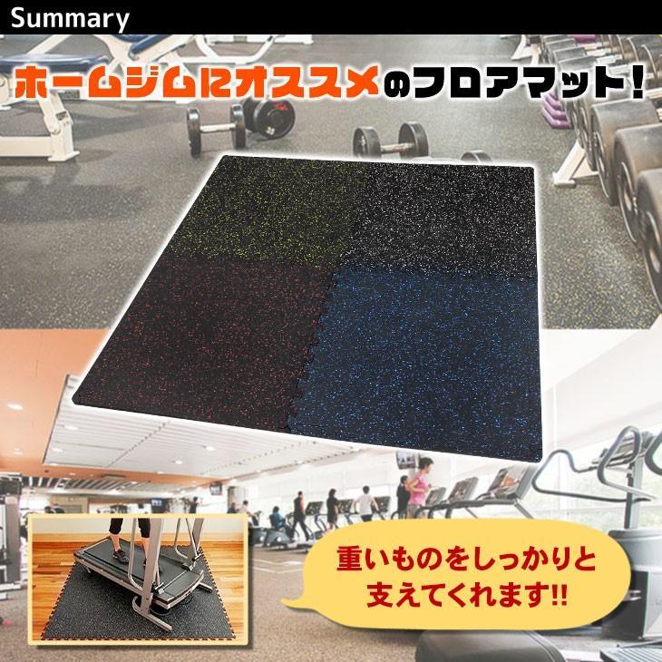 ジム フロアマット ジョイントマット ラバー マット 大判 60cmサイズ 厚さ1cm 4枚セット|systemstyle|02