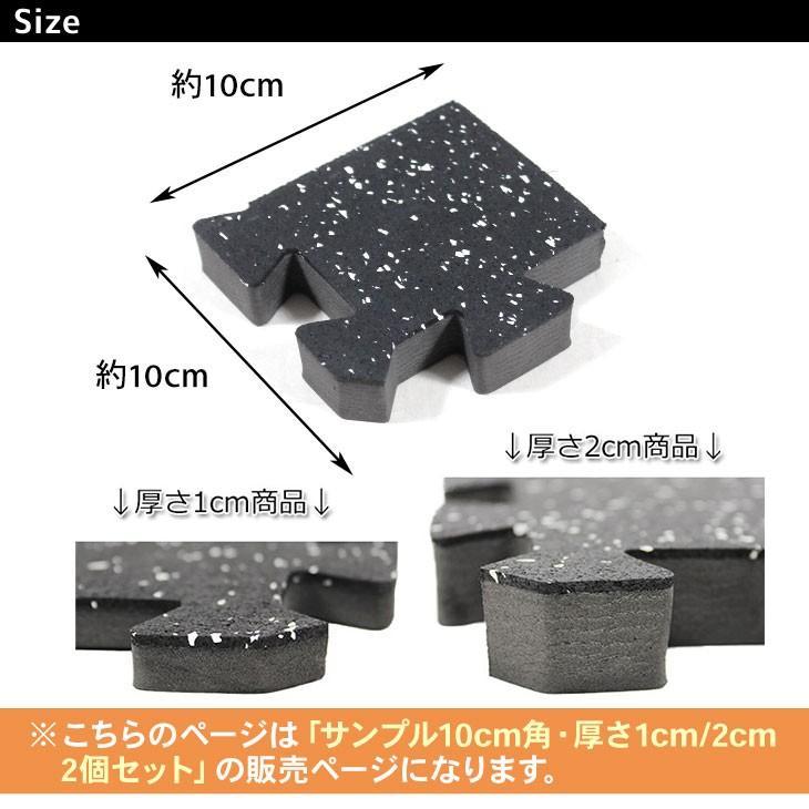 ジム フロアマット ラバー マット 1cm厚 2cm厚 サンプルセット|systemstyle|02