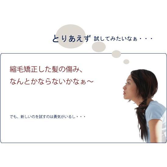 縮毛矯正毛専用ケア・トライアル&トラベル5点セット syukumoukyousei-care 02