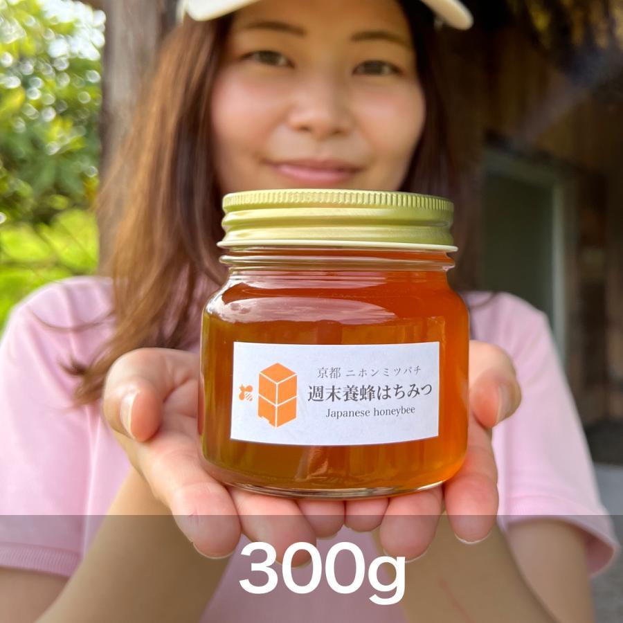 ニホンミツバチの幻のハチミツ 【300g】