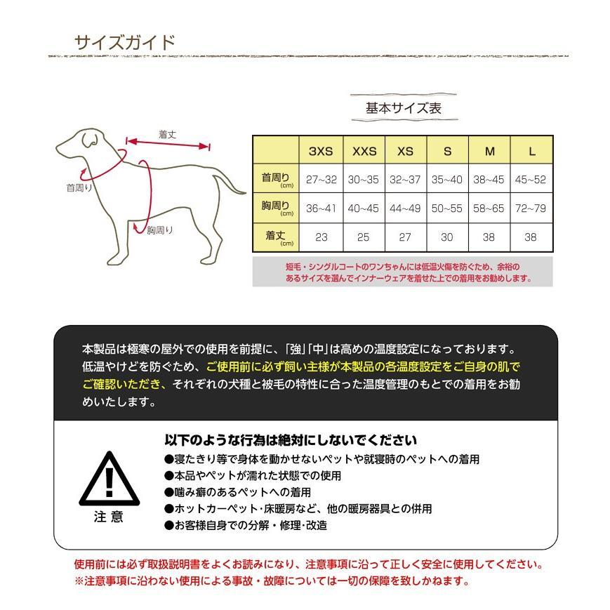 ペット 防寒 ヒートベスト ヒーターベスト 電熱ウェア [暖] 犬 服|syumicolle|12
