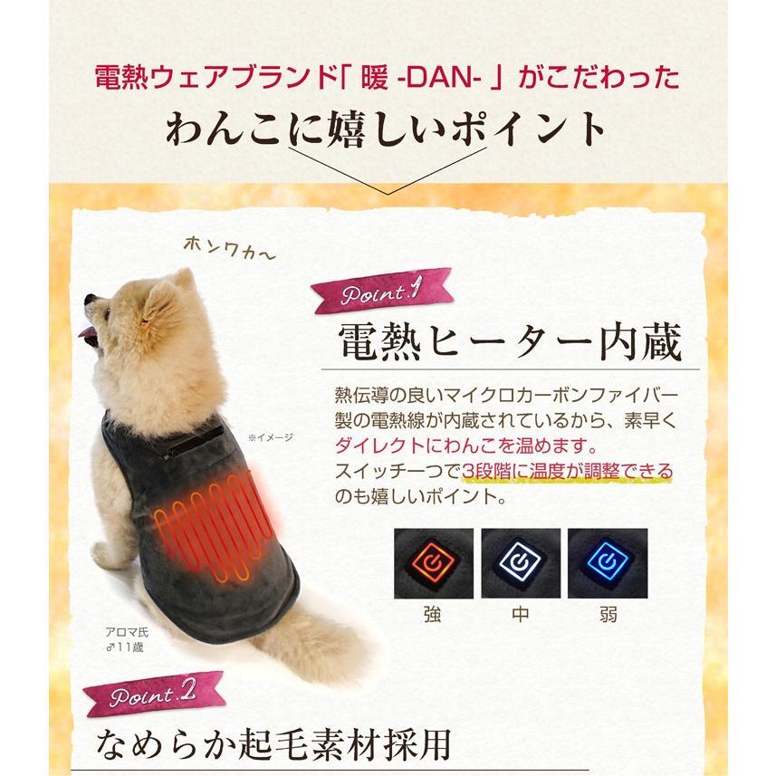 ペット 防寒 ヒートベスト ヒーターベスト 電熱ウェア [暖] 犬 服|syumicolle|05