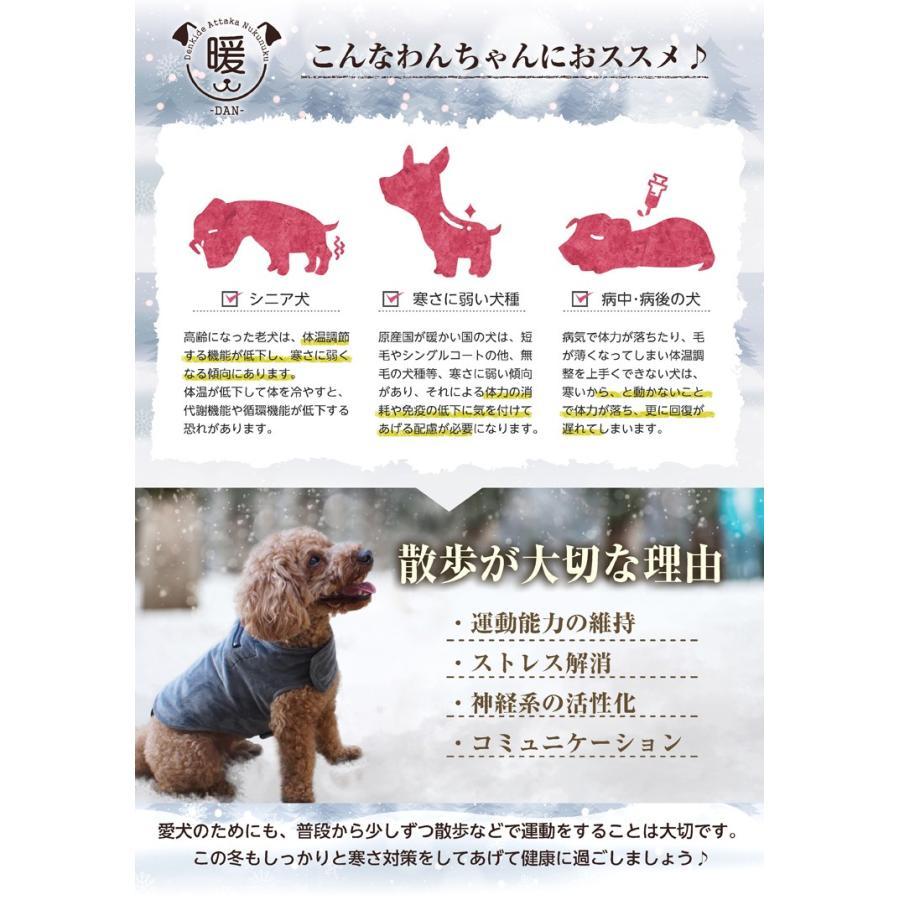 ペット 防寒 ヒートベスト ヒーターベスト 電熱ウェア [暖] 犬 服|syumicolle|09
