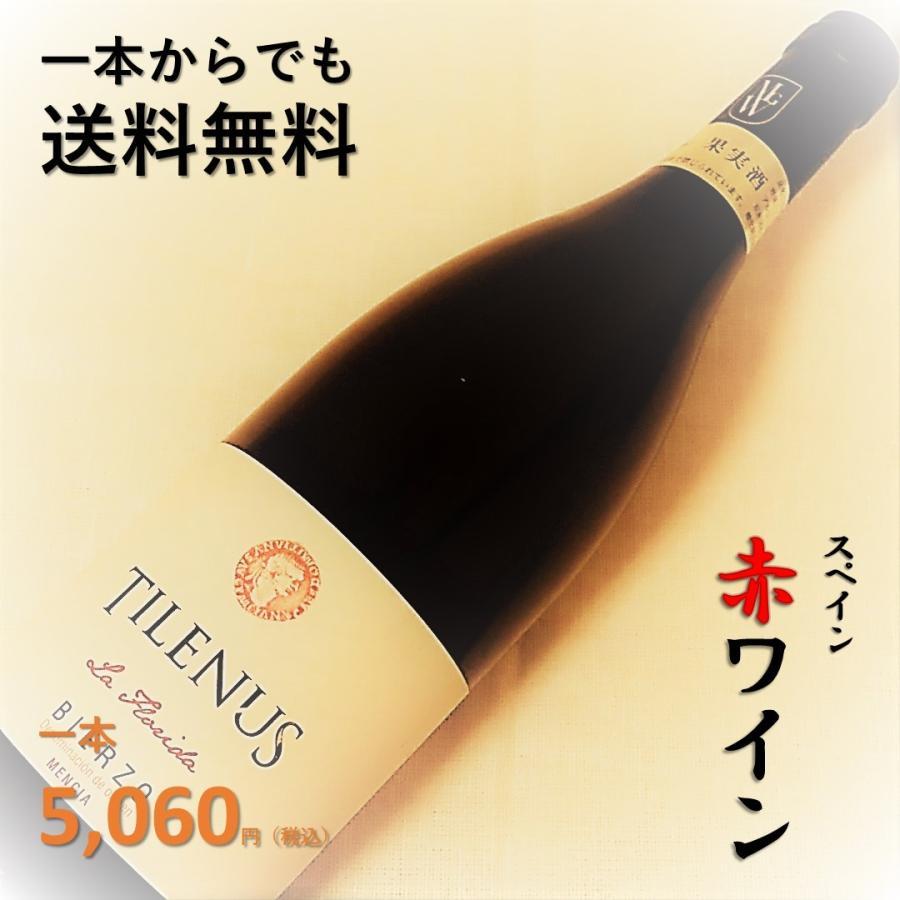 \20%OFFクーポン有/ 赤ワイン (スペイン・ミディアムボディ) 『ティレヌス ラ・フロリダ 2010』 プレゼント ギフト おすすめ|syungen-sakaya