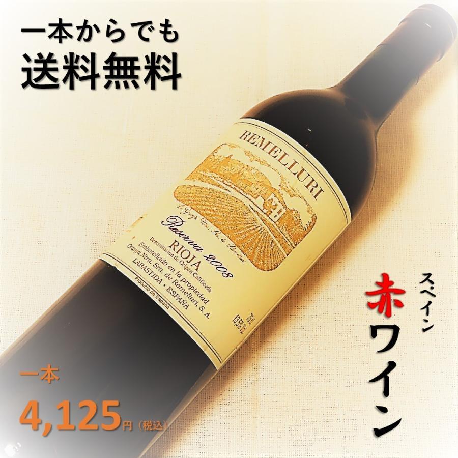 \20%OFFクーポン有/ 赤ワイン (スペイン・フルボディ) 『レメリュリ・レセルバ 2008』 プレゼント ギフト おすすめ syungen-sakaya