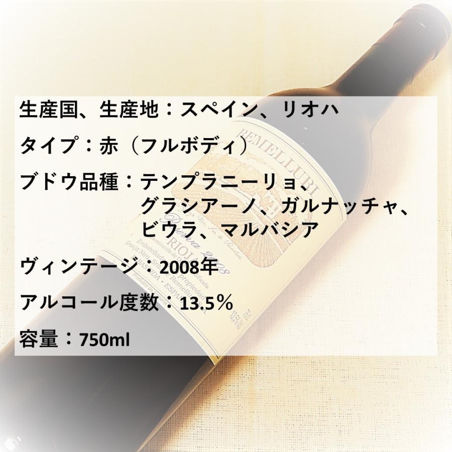 \20%OFFクーポン有/ 赤ワイン (スペイン・フルボディ) 『レメリュリ・レセルバ 2008』 プレゼント ギフト おすすめ syungen-sakaya 02