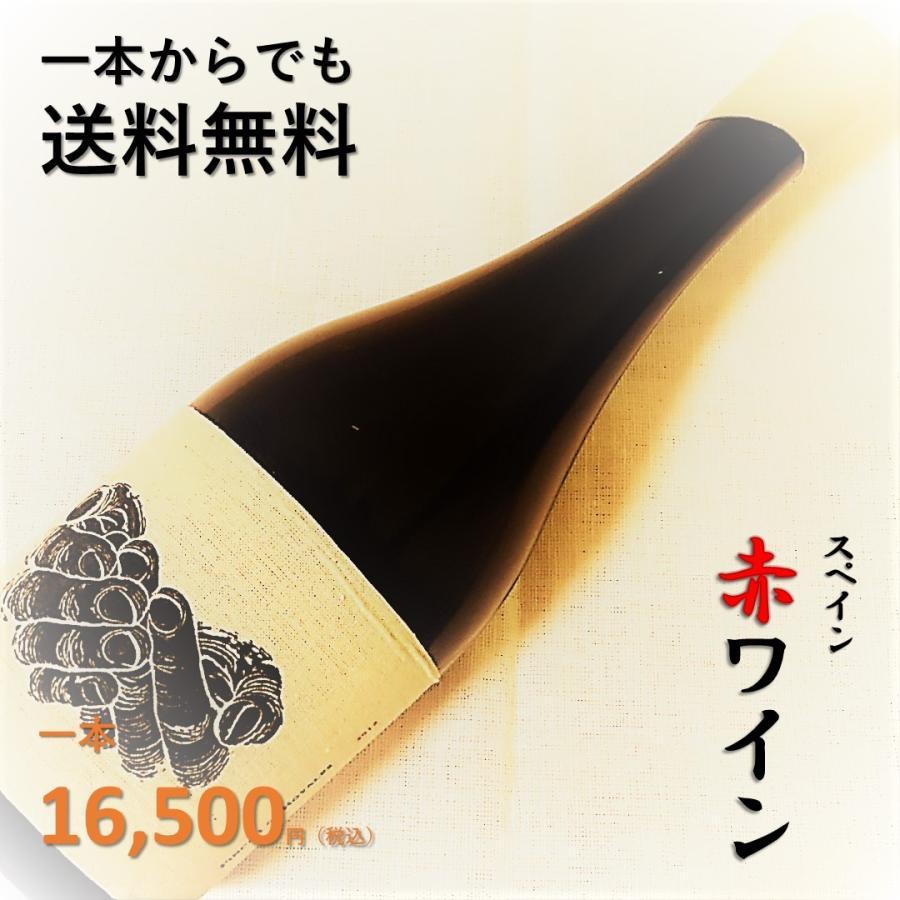 \20%OFFクーポン有/ 赤ワイン (スペイン・フルボディ) 『フィンカ・ロス・オヤレス 2012』 プレゼント ギフト おすすめ(木箱あり※別料金)|syungen-sakaya