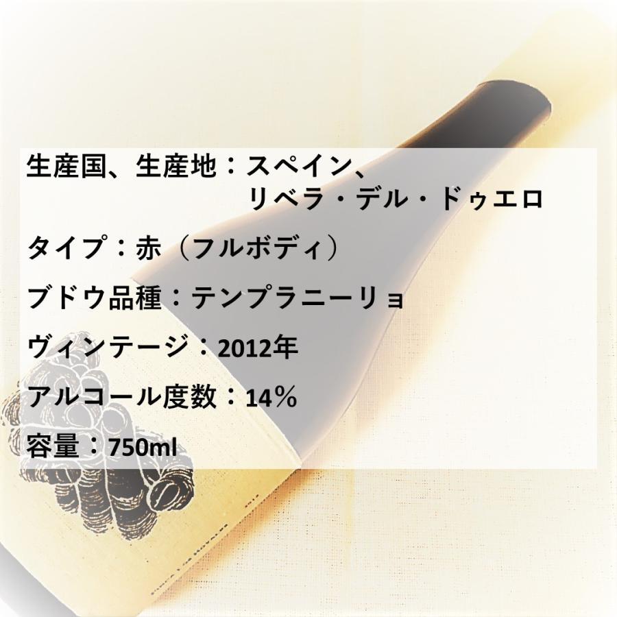 \20%OFFクーポン有/ 赤ワイン (スペイン・フルボディ) 『フィンカ・ロス・オヤレス 2012』 プレゼント ギフト おすすめ(木箱あり※別料金)|syungen-sakaya|02