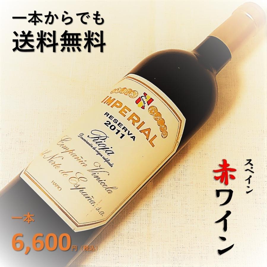 \20%OFFクーポン有/ 赤ワイン (スペイン・フルボディ) 『インペリアル・レセルバ 2011』 プレゼント ギフト おすすめ syungen-sakaya