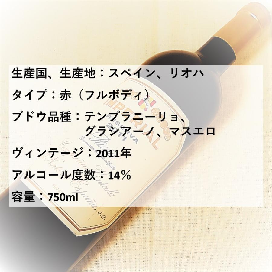 \20%OFFクーポン有/ 赤ワイン (スペイン・フルボディ) 『インペリアル・レセルバ 2011』 プレゼント ギフト おすすめ syungen-sakaya 02