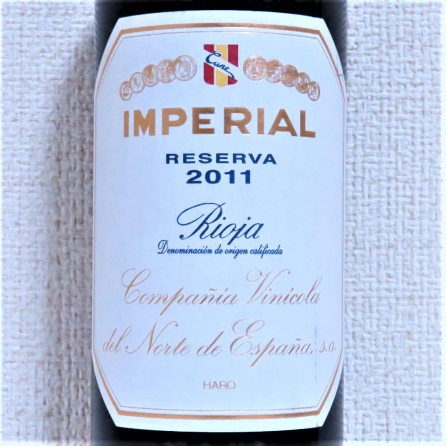 \20%OFFクーポン有/ 赤ワイン (スペイン・フルボディ) 『インペリアル・レセルバ 2011』 プレゼント ギフト おすすめ syungen-sakaya 06