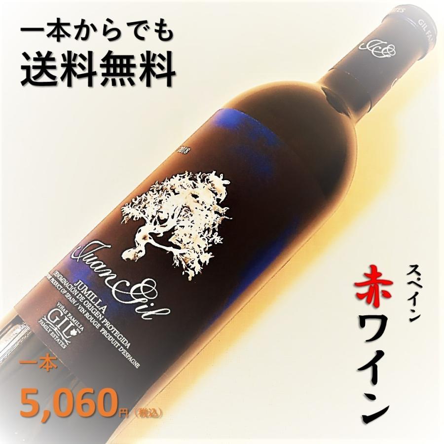 \20%OFFクーポン有/ 赤ワイン (スペイン・フルボディ) 『ブルー・ラベル 18(ディエシオチョ)メセス 2018 ファン・ヒル』 父の日 2021 プレゼント おすすめ syungen-sakaya