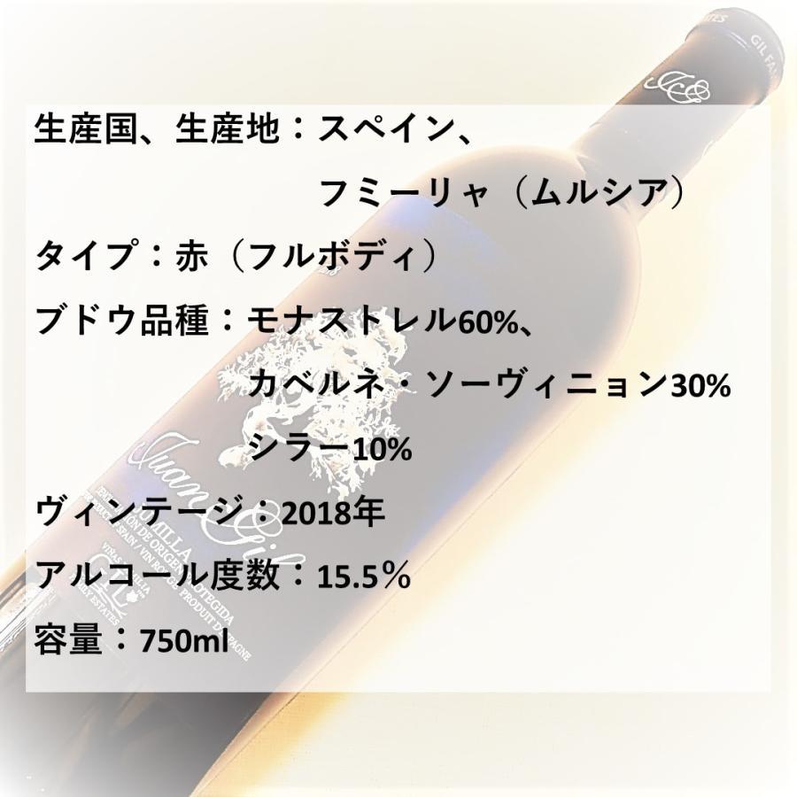 \20%OFFクーポン有/ 赤ワイン (スペイン・フルボディ) 『ブルー・ラベル 18(ディエシオチョ)メセス 2018 ファン・ヒル』 父の日 2021 プレゼント おすすめ syungen-sakaya 02