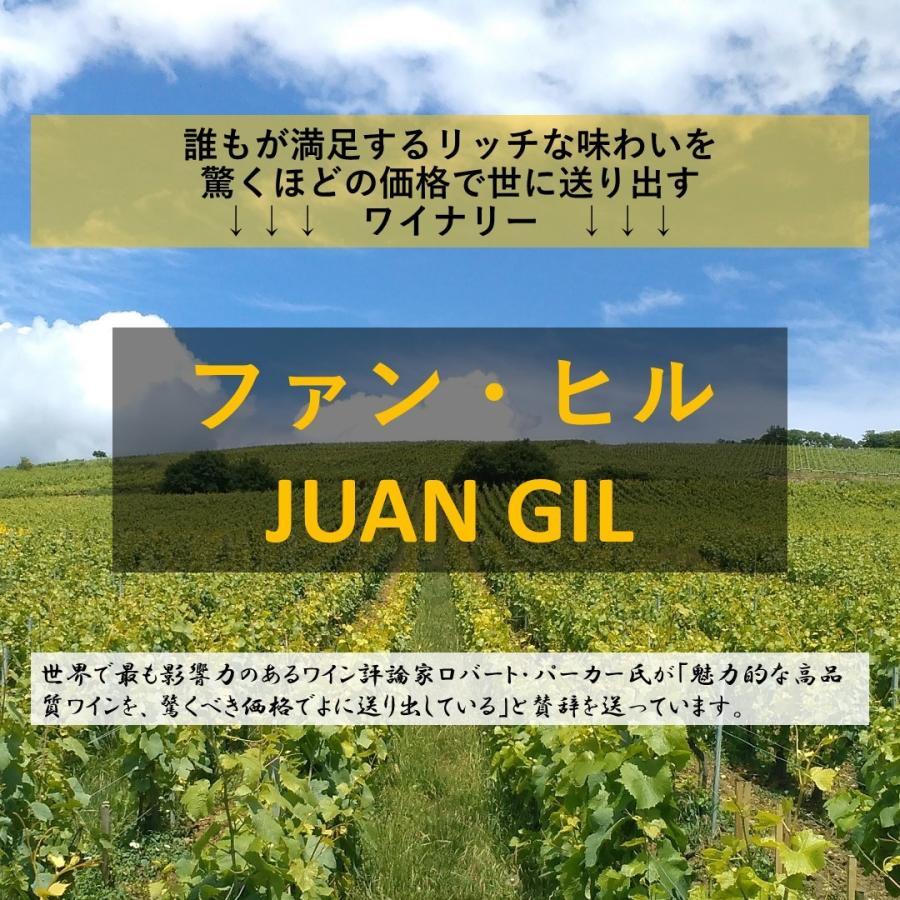 \20%OFFクーポン有/ 赤ワイン (スペイン・フルボディ) 『ブルー・ラベル 18(ディエシオチョ)メセス 2018 ファン・ヒル』 父の日 2021 プレゼント おすすめ syungen-sakaya 05